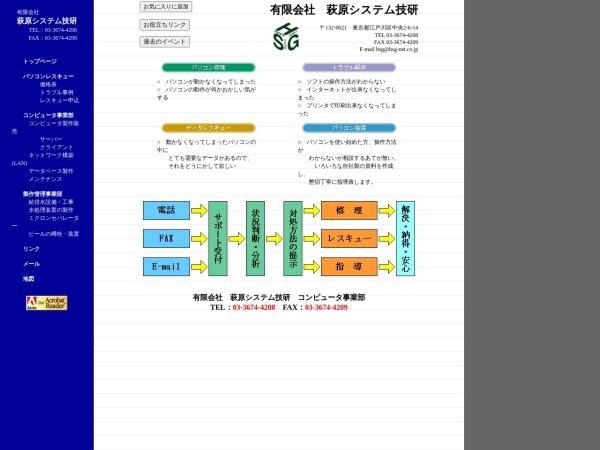 Screenshot of www.hsg-net.co.jp