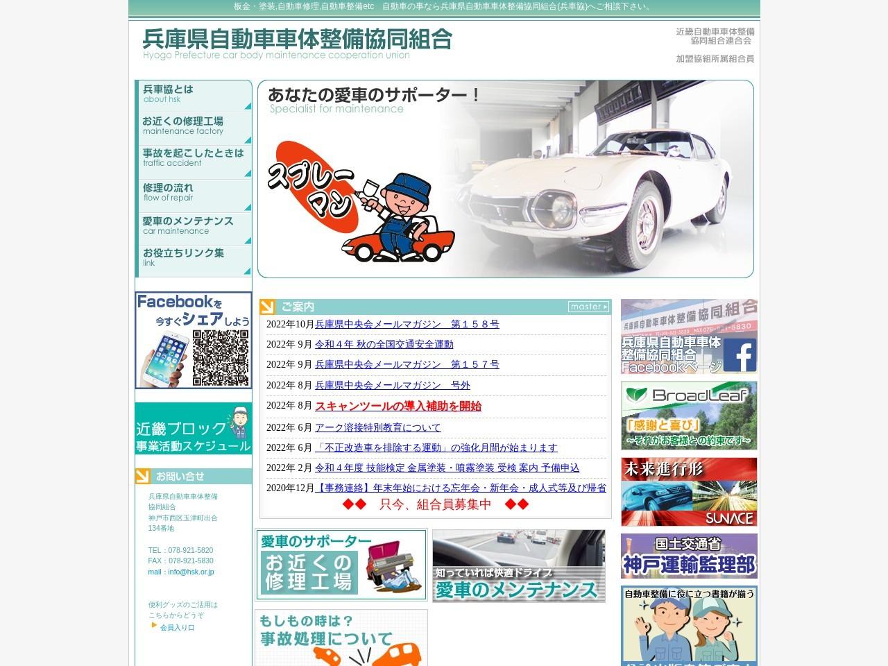 株式会社川口自動車塗装工場