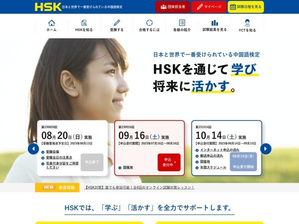 http://www.hskj.jp/