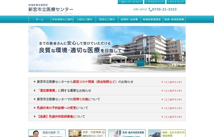 Screenshot of www.hsp.shingu.wakayama.jp