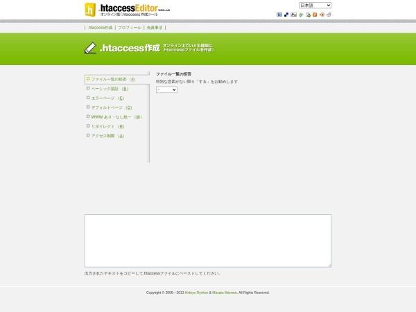 http://www.htaccesseditor.com/