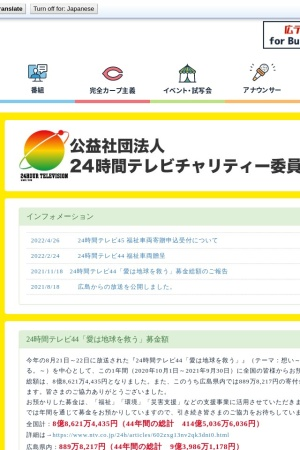Screenshot of www.htv.jp