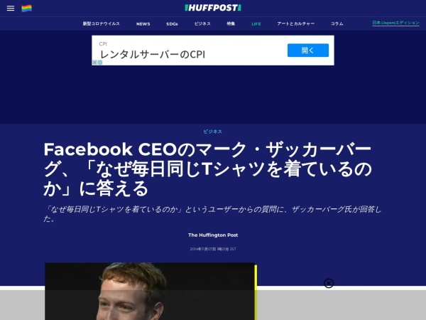http://www.huffingtonpost.jp/2014/11/06/facebook-ceo-why-mark-zuckerberg-wears-the-same-t-shirt-every-day_n_6118592.html