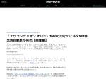 http://www.huffingtonpost.jp/2014/12/01/evangelion-orochi-588_n_6246440.html
