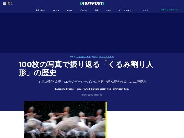 Screenshot of www.huffingtonpost.jp
