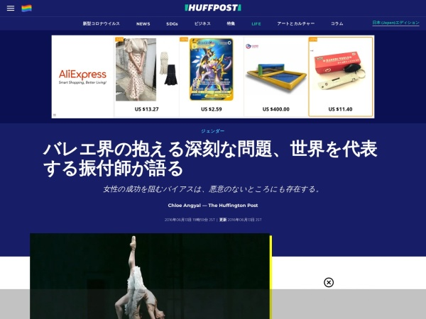 http://www.huffingtonpost.jp/2016/06/13/ballet-has-a-sexism-problem-and-even-its-brightest-stars-dont-know-how-to-solve-it_n_10435634.html