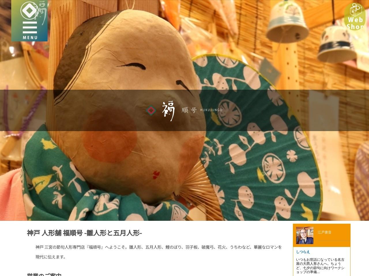 神戸 人形舗 福順号 -雛人形と五月人形-