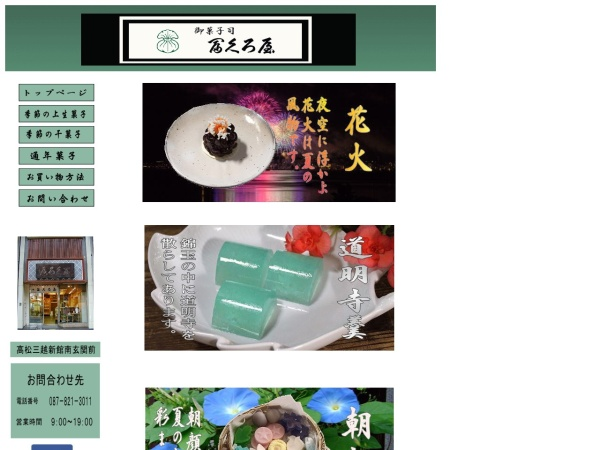Screenshot of www.hukuroya.co.jp