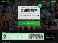 Huluの公式サイト
