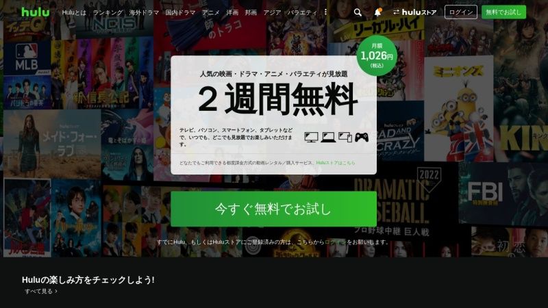 Screenshot of www.hulu.jp