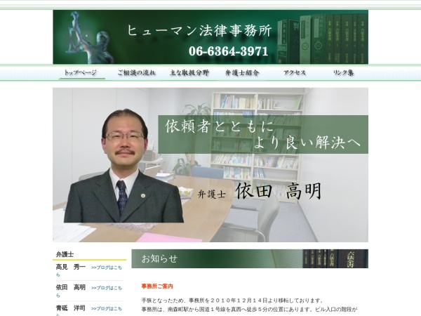 Screenshot of www.human-law.jp