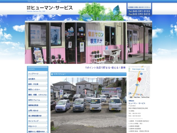 Screenshot of www.human-service.co.jp