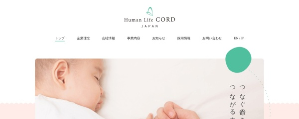 Screenshot of www.humanlifecord.com