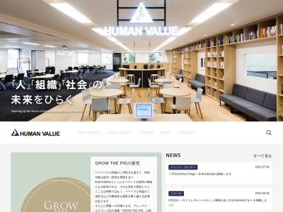 http://www.humanvalue.co.jp/