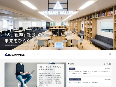 Screenshot of www.humanvalue.co.jp
