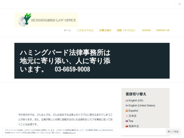 http://www.hummingbird-law-office.com/