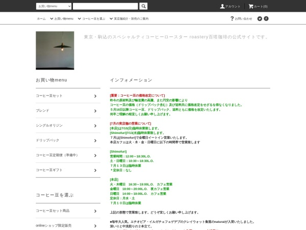 Screenshot of www.hyaqtoh.com
