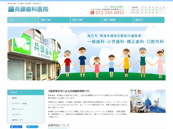 Screenshot of www.hyodo-shika.com
