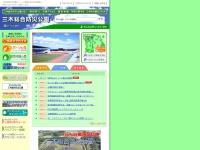 http://www.hyogo-park.or.jp/mikisougou/