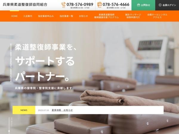 http://www.hyogo-seifukushi.com