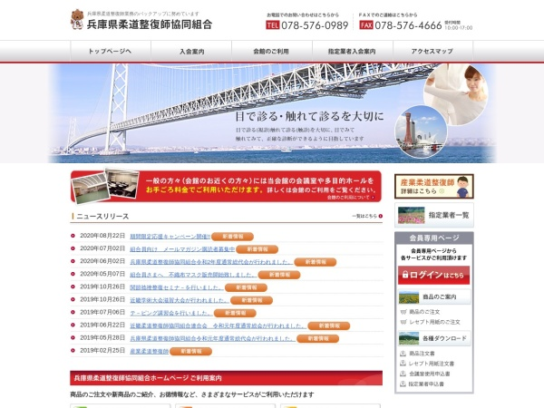 Screenshot of www.hyogo-seifukushi.com