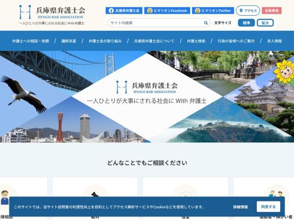 http://www.hyogoben.or.jp/