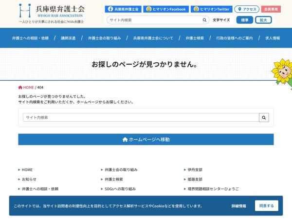 Screenshot of www.hyogoben.or.jp