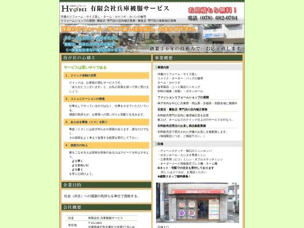 Screenshot of www.hyogohifuku.co.jp