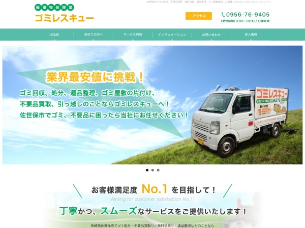 Screenshot of www.hyper-gomi-rescue.com