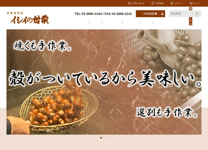 Screenshot of www.i-amaguri.com