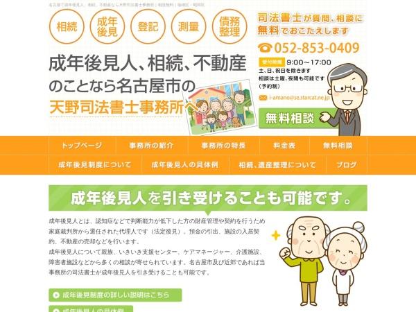 http://www.i-amano.jp