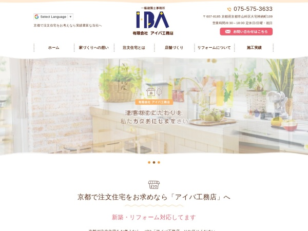 Screenshot of www.i-ba.co.jp