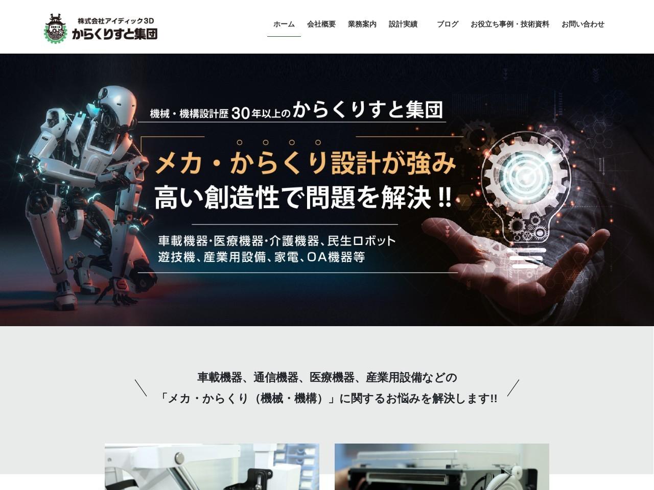 株式会社アイディック3D