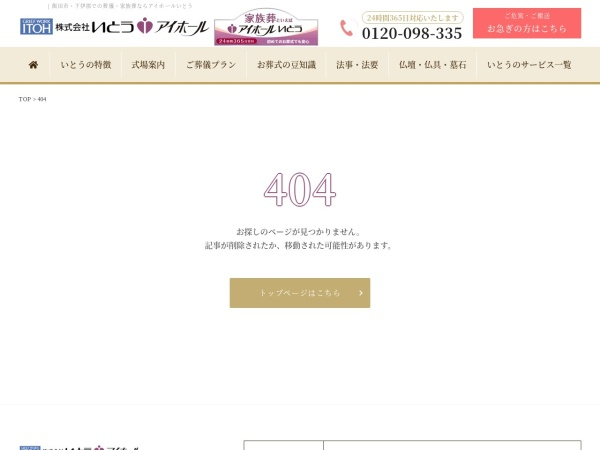 http://www.i-hall.co.jp/sougi