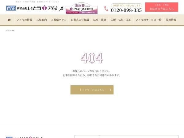 Screenshot of www.i-hall.co.jp