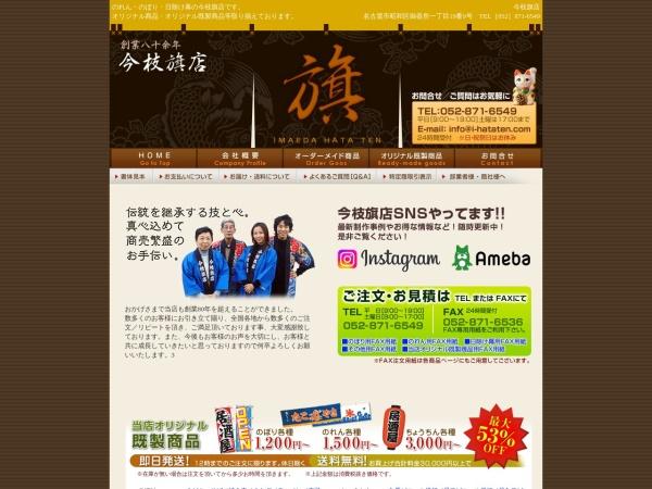 Screenshot of www.i-hataten.com
