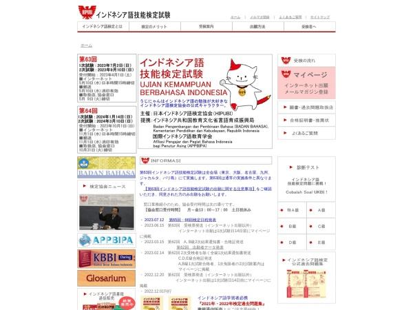 http://www.i-kentei.com/