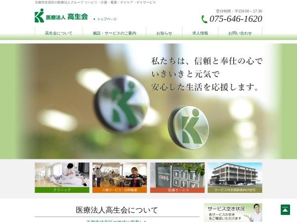 http://www.i-kouseikai.com
