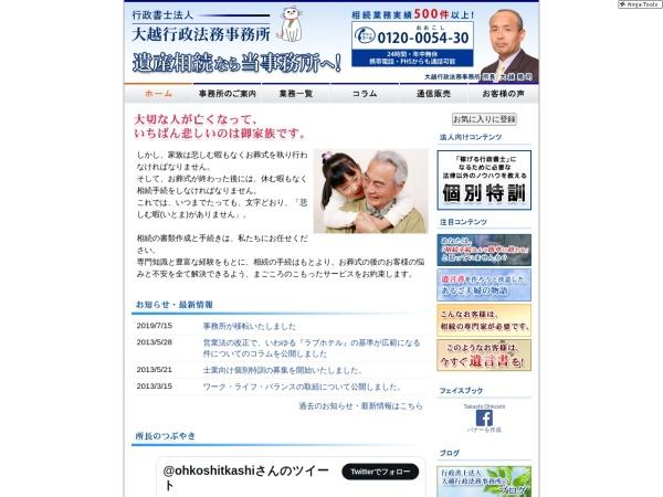 Screenshot of www.i-souzoku.net