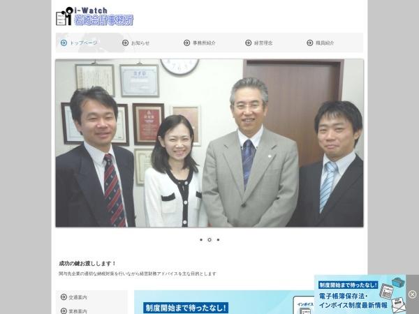 Screenshot of www.i-watch.co.jp