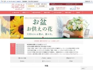 【花キューピット公式サイト】フラワーギフトのご注文は花キューピット