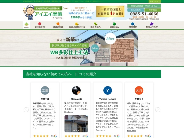 Screenshot of www.ia-home.jp