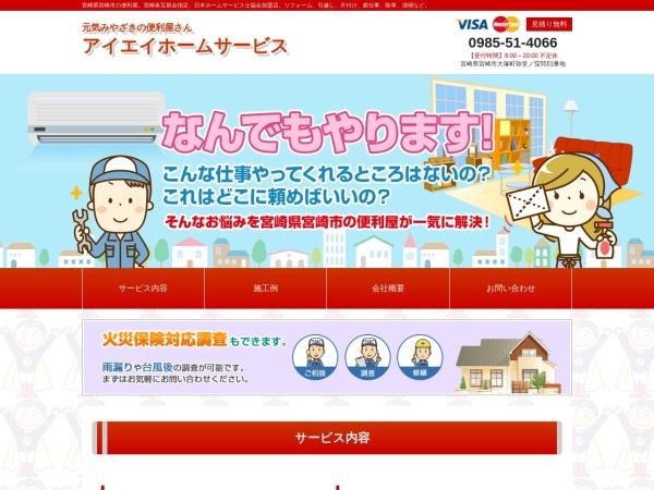 Screenshot of www.ia-home.jp