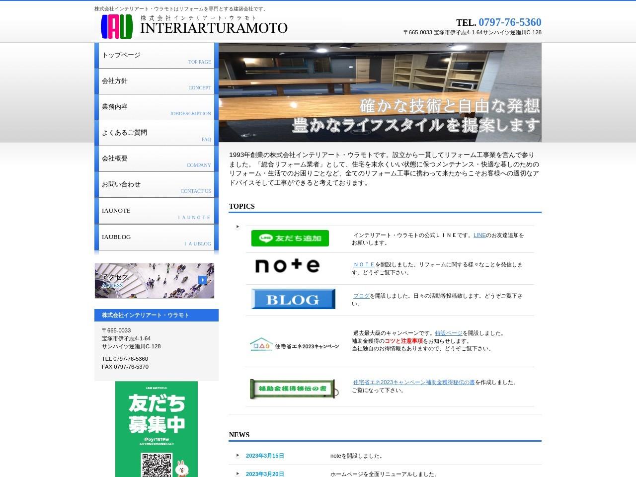 株式会社インテリアート・ウラモト