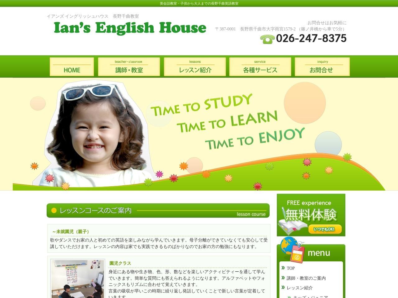 英会話教室イアンズイングリッシュハウス
