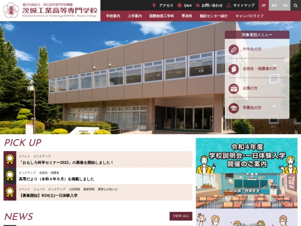 Screenshot of www.ibaraki-ct.ac.jp