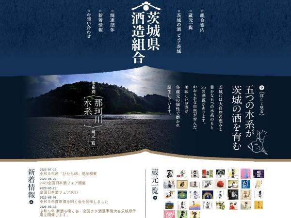 Screenshot of www.ibaraki-sake.or.jp