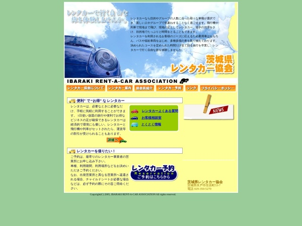 Screenshot of www.ibarakiken-rent.jp