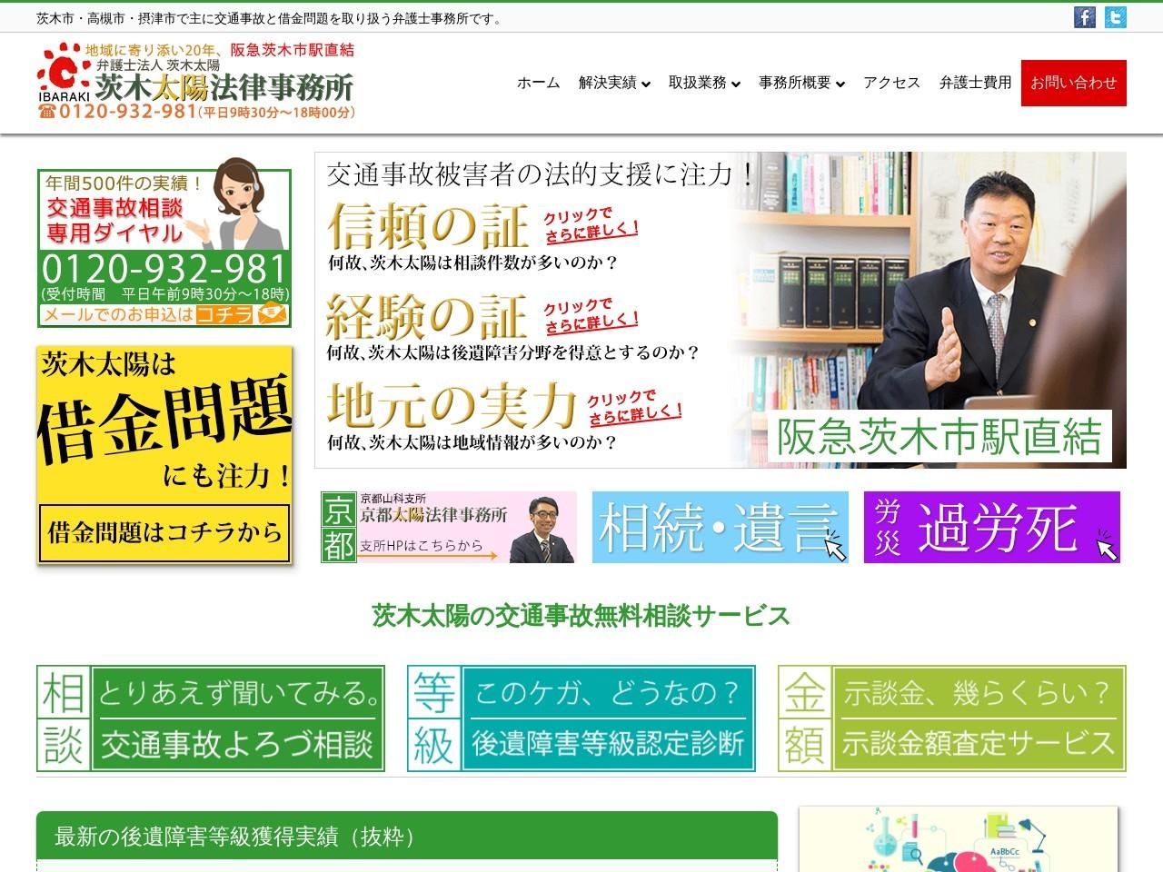茨木太陽(弁護士法人)茨木太陽法律事務所