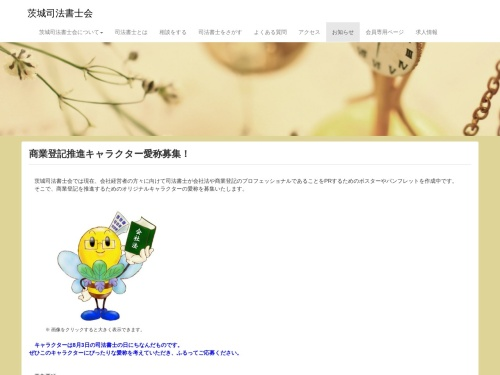 Screenshot of www.ibashi.or.jp